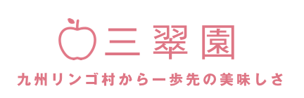 九州リンゴ村 三翠園