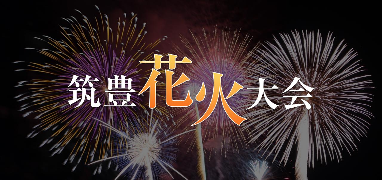 筑豊花火大会