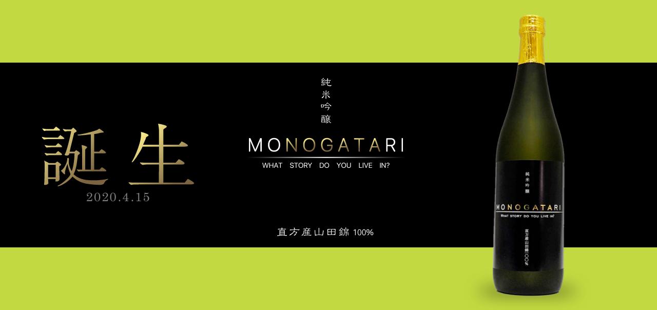 純米吟醸【MONOGATARI】
