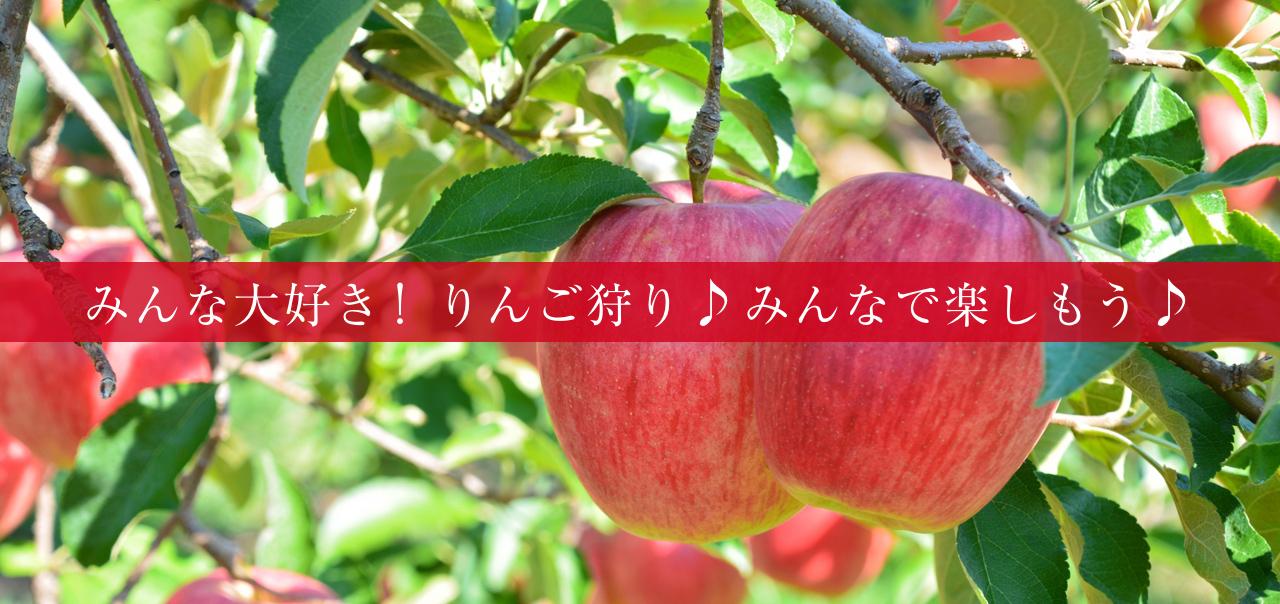九州りんご村 三翠園