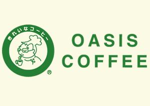 オアシスコーヒー
